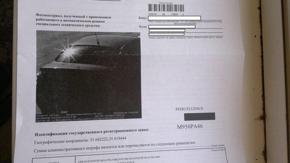 Штраф с камеры фиксации нарушения ПДД