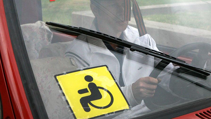 Установленный знак инвалид