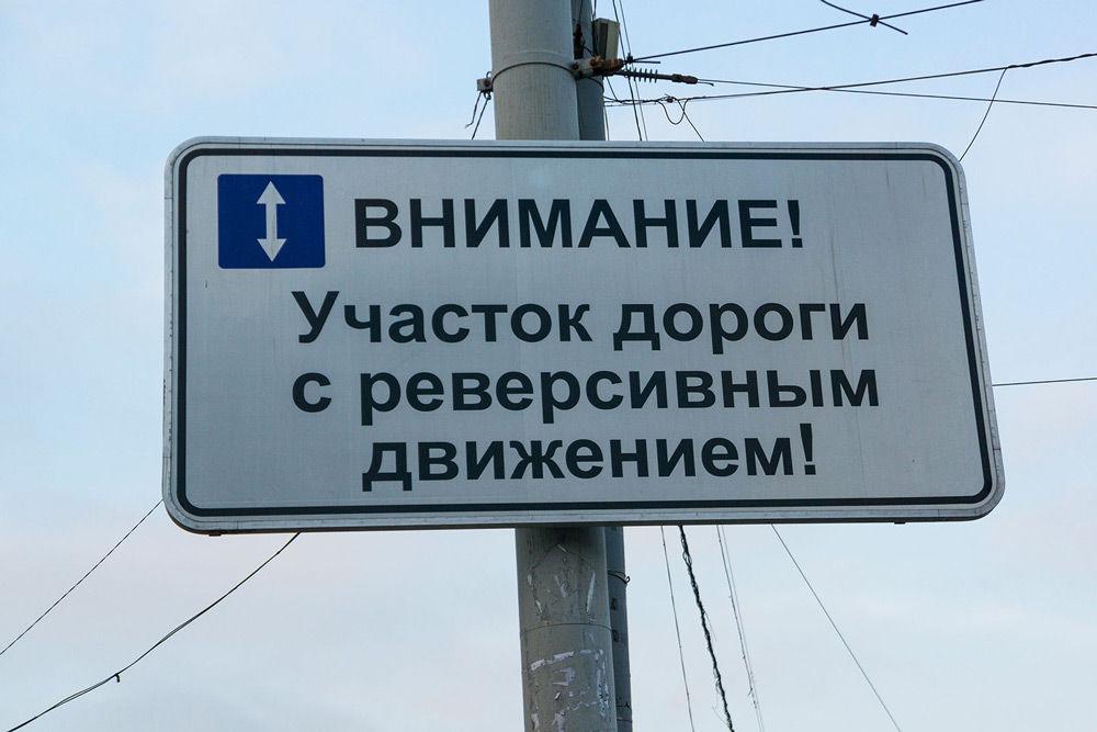 Предупреждение об участке дороги с реверсивным движением