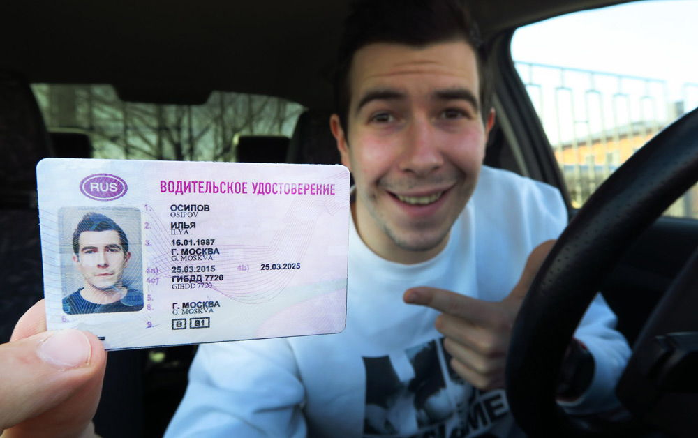 Проверяйте водительское удостоверение