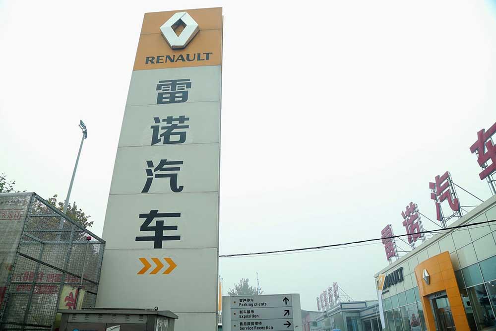 Совместное предприятие Renault Dongfeng